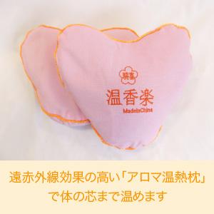 遠赤外線効果の高い「アロマ温熱枕」で体の芯まで温めます