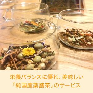 栄養バランスに優れ、美味しい「純国産薬膳茶」のサービス